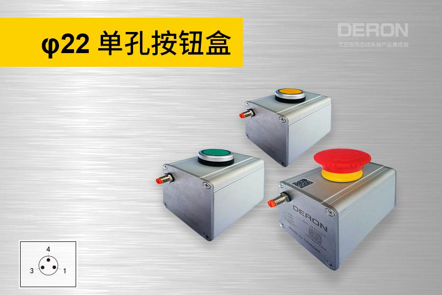 φ22单孔按钮盒