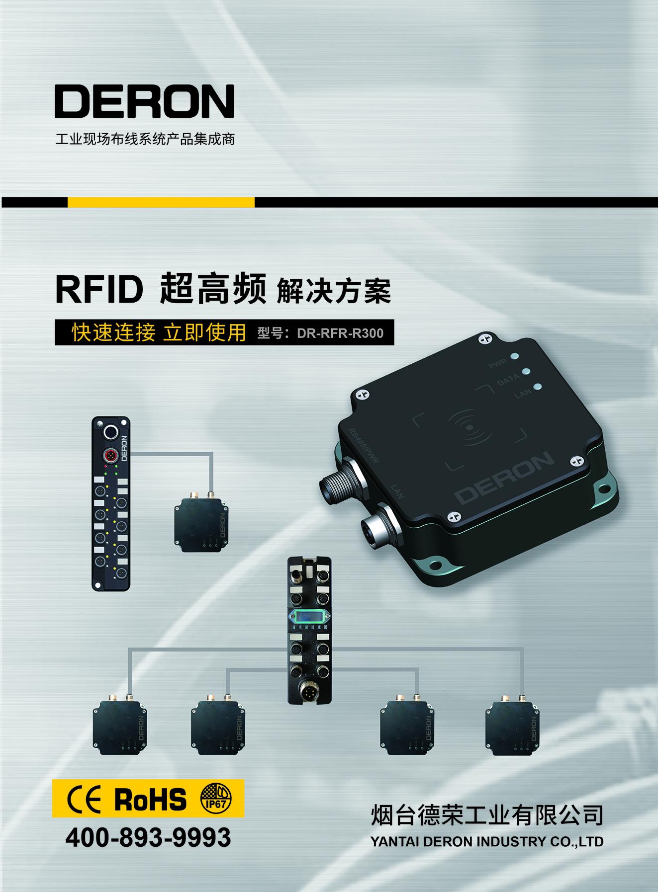 RFID超高频解决方案
