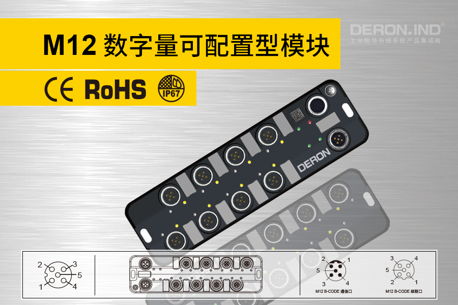 M12数字量可配置型模块 单信号