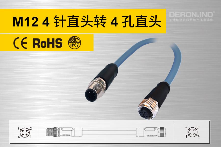 M12双端预铸连接器-Ⅰ