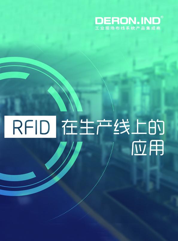RFID在生产线上的应用