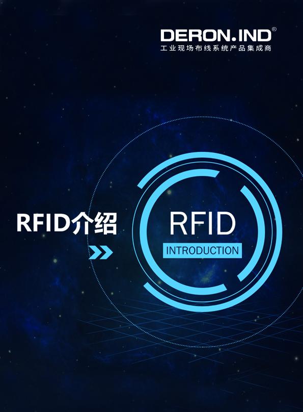 RFID介绍