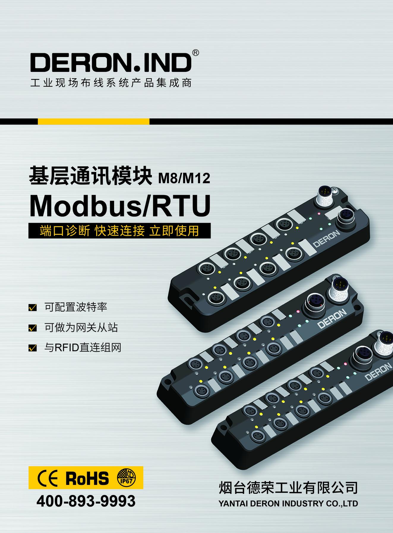 基层通讯模块Modbus/RTU的应用